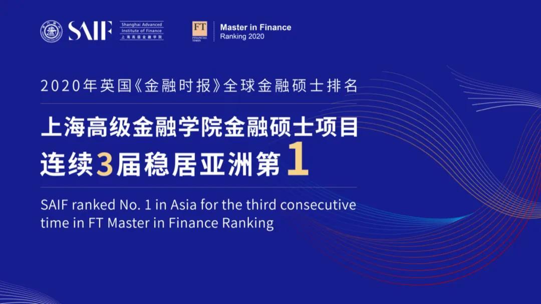 上海高级金融学院连续3届稳居亚洲第1 | 全球金融硕士排名
