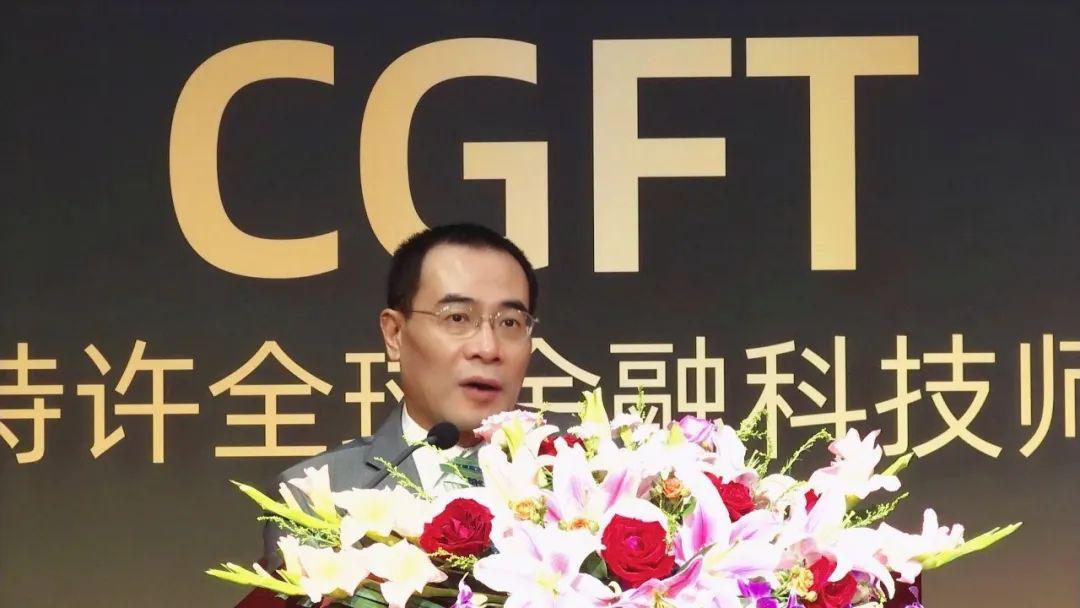 葛平,上海金融科技中心,特许全球金融科技师,金融科技人才