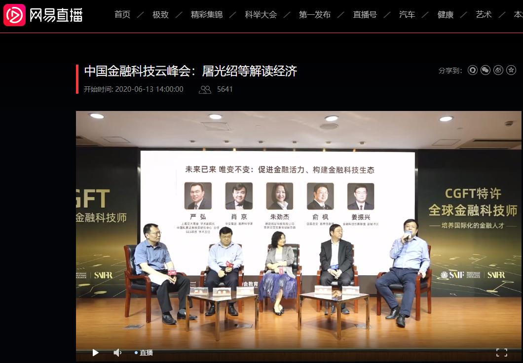 特许全球金融科技师,CGFT,金融科技人才,金融科技,上海交通大学上海高级金融学院