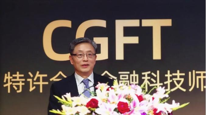 屠光绍,特许全球金融科技师,CGFT,上海交大高金,金融科技人才