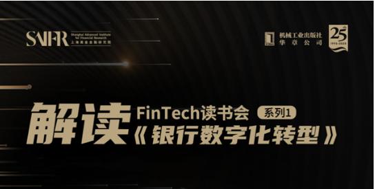 【金融科技FinTech读书回顾】从战略规划视角解读银行数字化转型路径