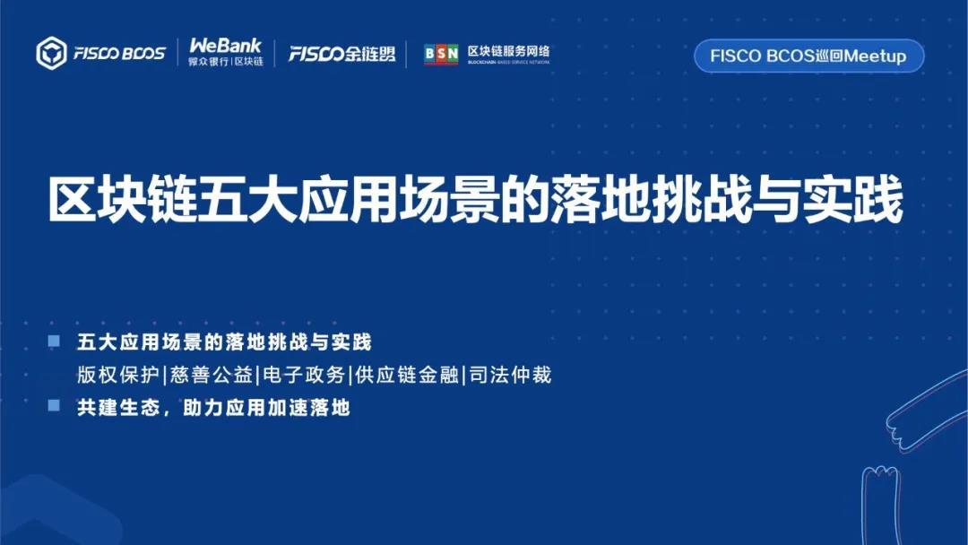 """""""特许全球金融科技师,CGFT,区块链,白硕""""/"""