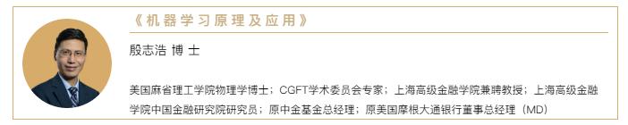"""""""特许全球金融科技师,CGFT,金融科技""""/"""