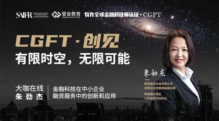 """""""特许全球金融科技师,CGFT,金融科技,金融科技师"""""""