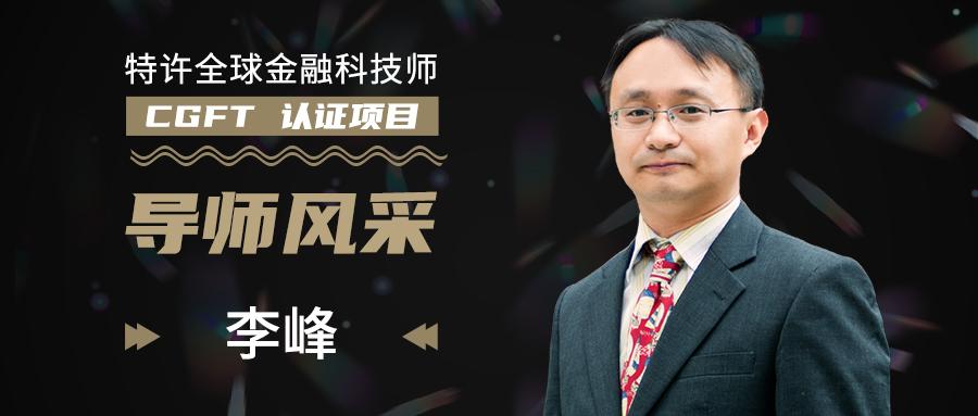 【特许全球金融科技师CGFT·导师风采】李峰:年报秘密的发掘者