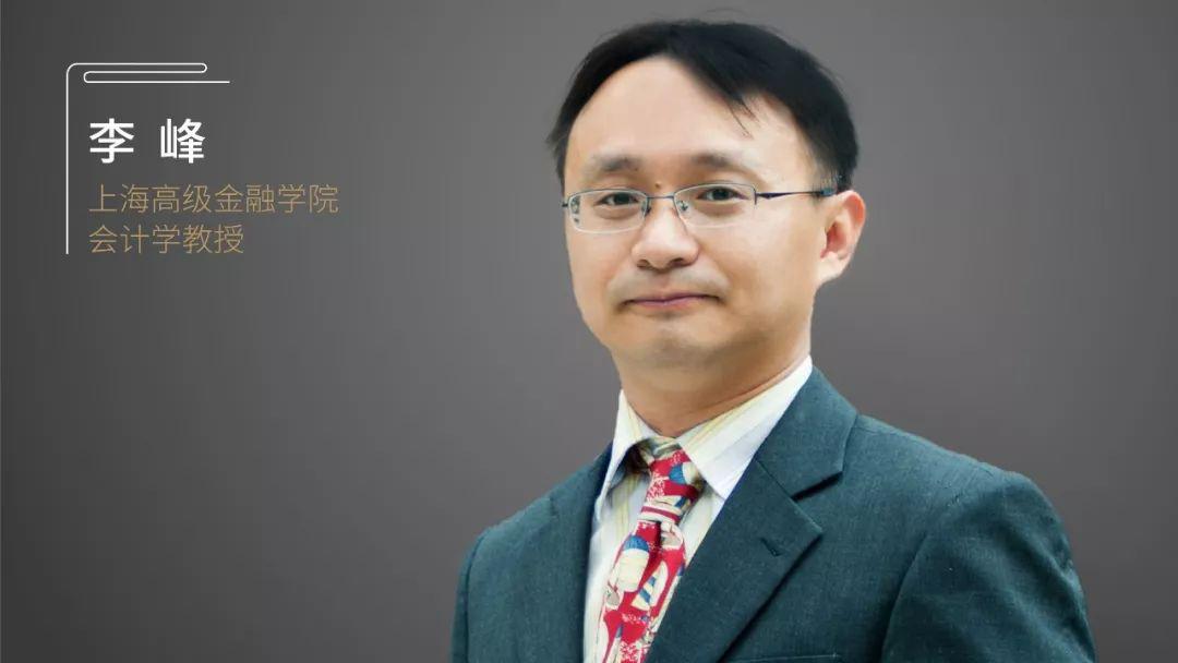 特许全球金融科技师学术委员会主席李峰:同样理财,为什么有人赚钱有人亏钱?