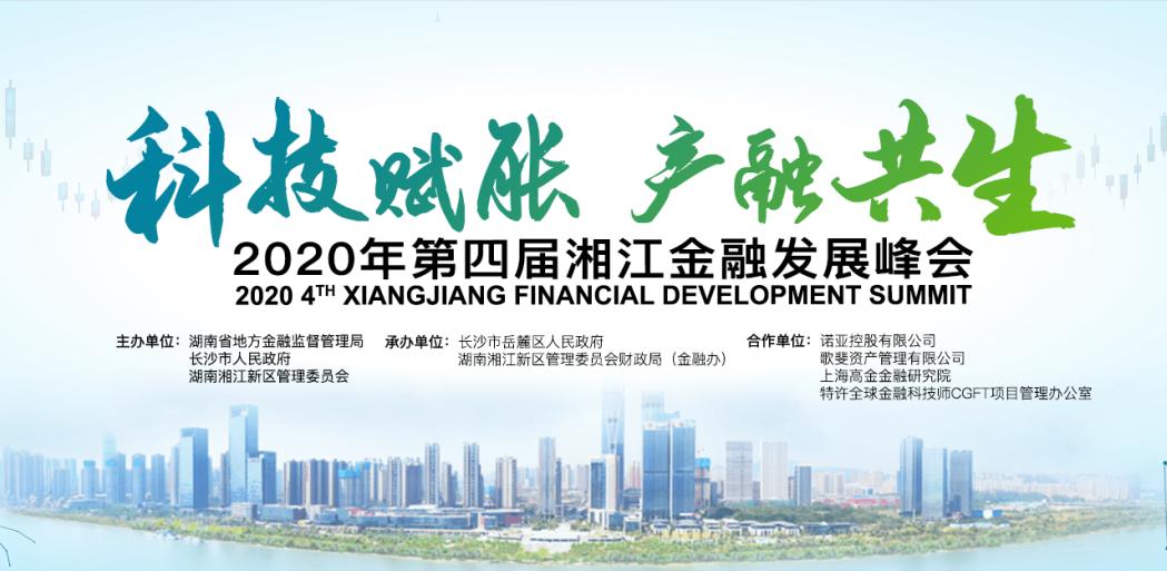 上海高金金融研究院提供学术指导,2020湘江金融发展峰会11月6日开幕!
