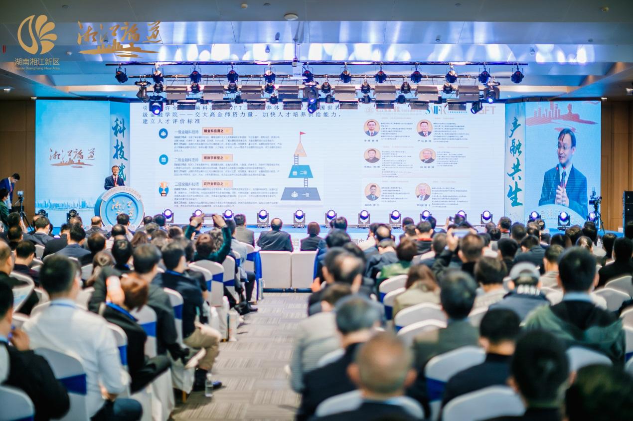 李峰院长为湖南金融科技发展献策,特许全球金融科技师CGFT闪耀湘江