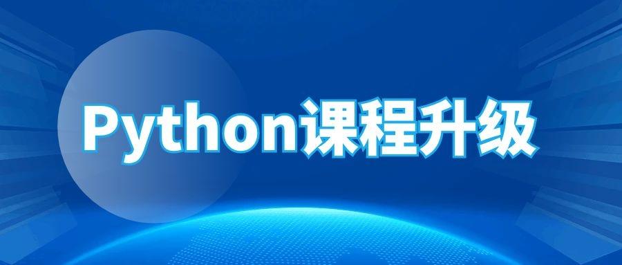 关于特许全球金融科技师CGFT《Python语言基础》课程教材内容升级扩充情况的说明