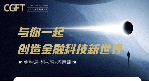 清北复交硕士、博士竞相报名学习 特许全球金融科技师CGFT魅力大盘点!