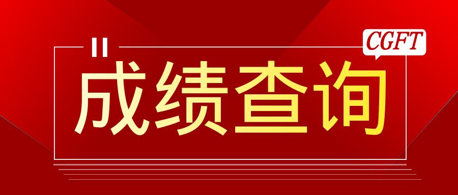 关于4月17日特许全球金融科技师CGFT一级全国统一考试成绩查询的通知
