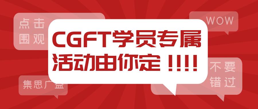 学员请注意 !CGFT专属活动征集,主题、内容、形式由你做主!