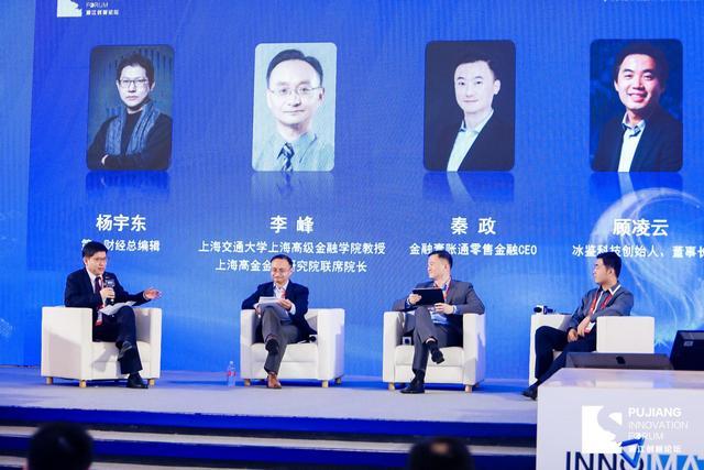 浦江创新论坛热议金融科技监管方向,未来还有这些重点要关注