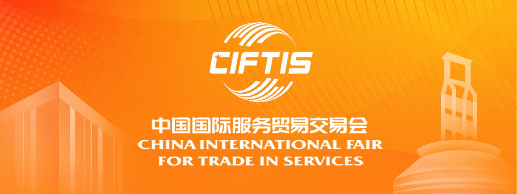 服贸会聚焦金融科技:中国数字金融将进入2.0阶段