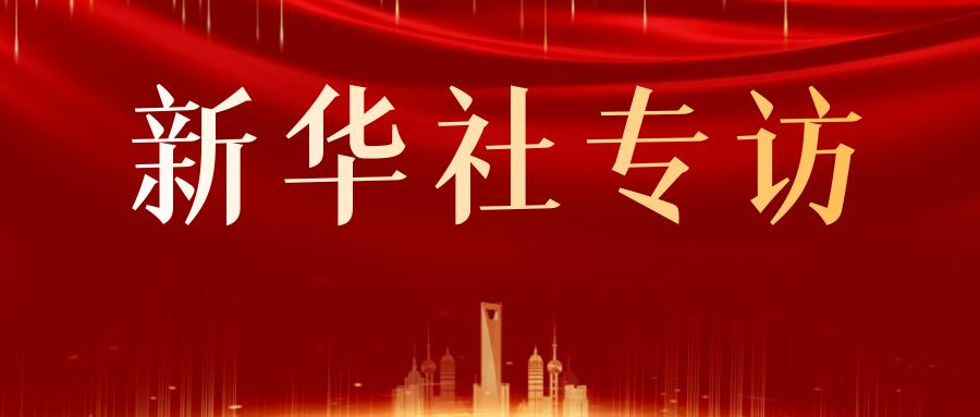 阅读量即将突破13万!CGFT进入上海人才新政,新华社专访CGFT管理办公室!