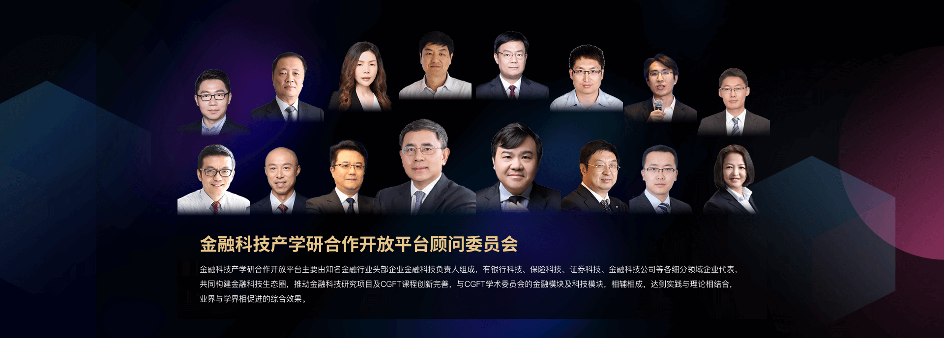 特许全球金融科技师顾问委员会