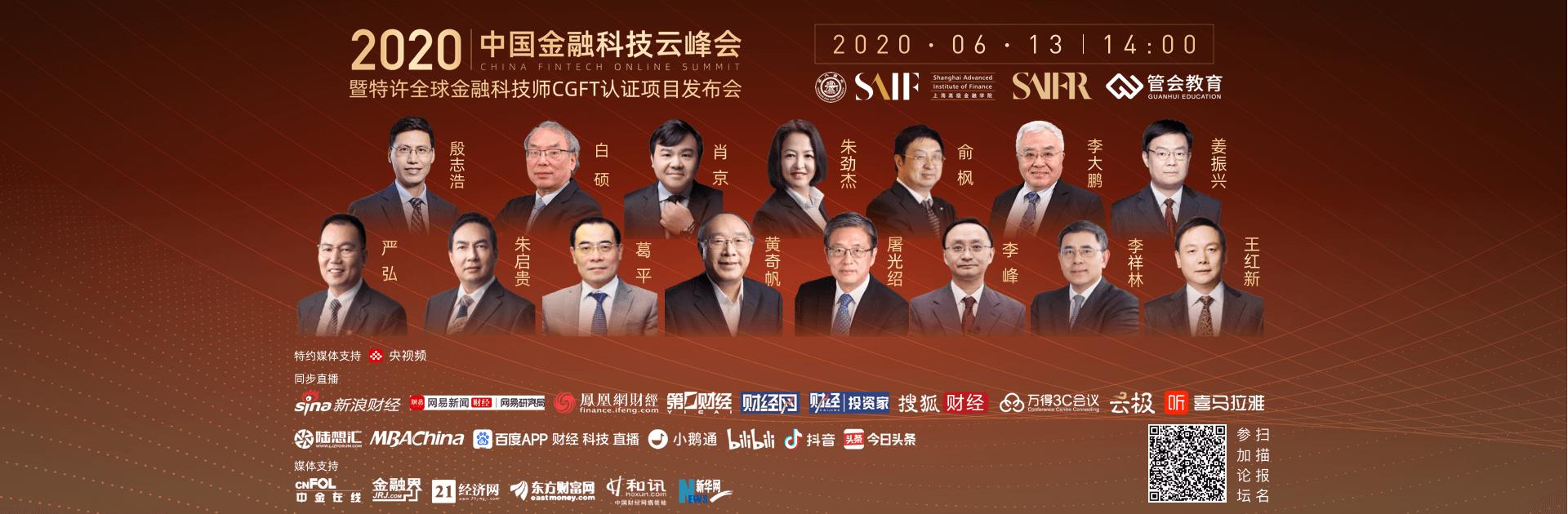 金融科技云峰会,特许全球金融科技师,CGFT,黄奇帆,屠光绍