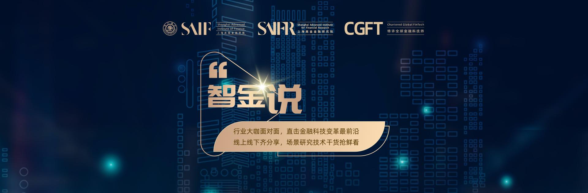 特许全球金融科技师,CGFT,金融科技,智金说