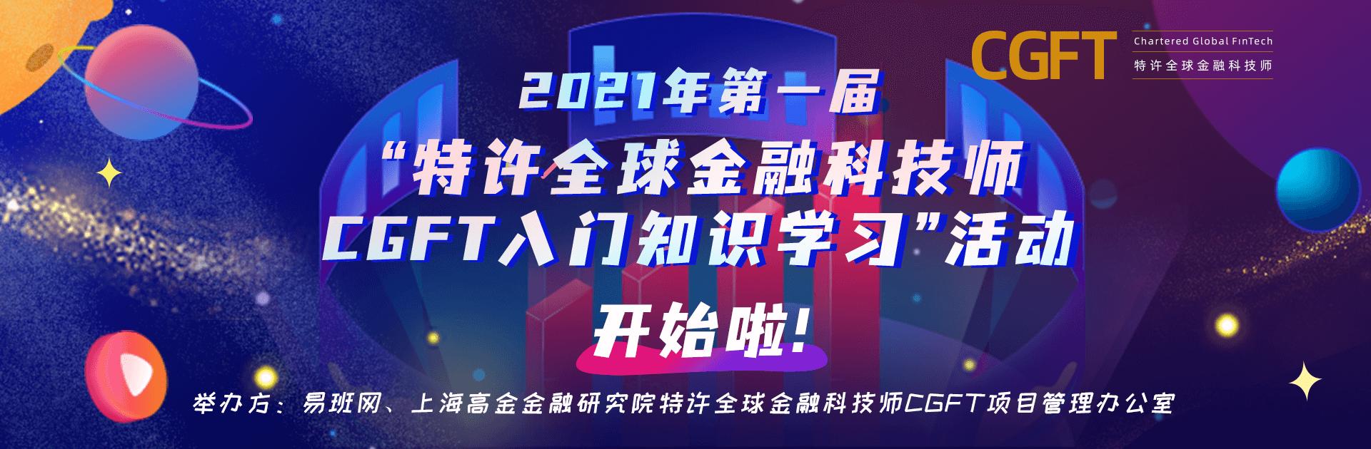 """易班网举办2021年第一届 """"特许全球金融科技师CGFT入门知识学习"""" 活动"""