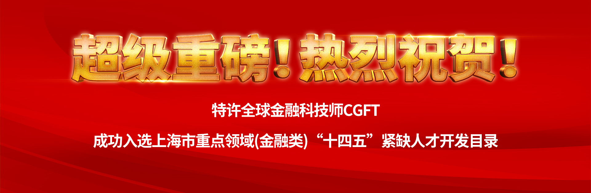 重磅!紧缺核心骨干人才直接落户!CGFT成功入选上海金融人才新政!