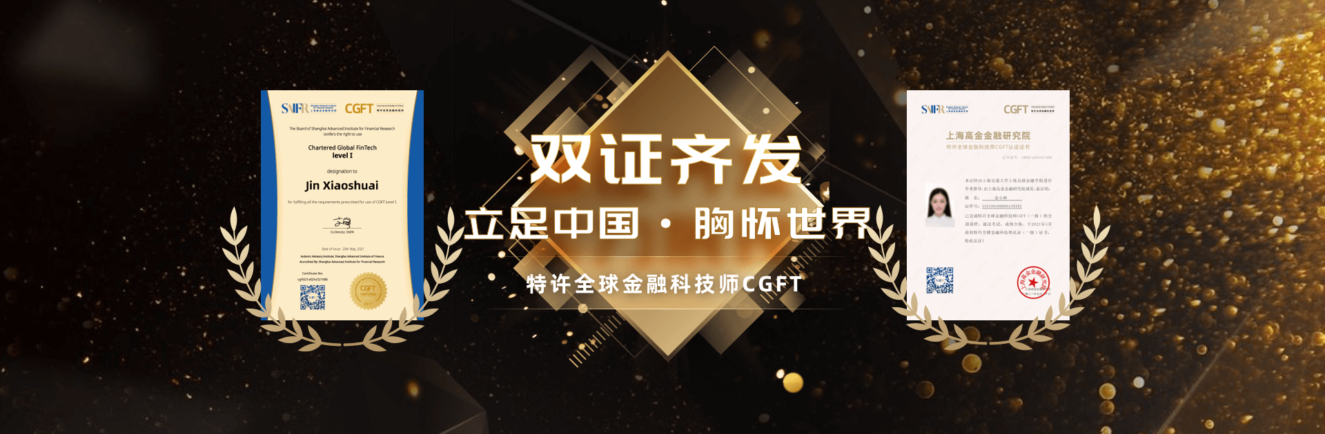 【重要通知】首批特许全球金融科技师CGFT诞生,5月24日起证书投递!