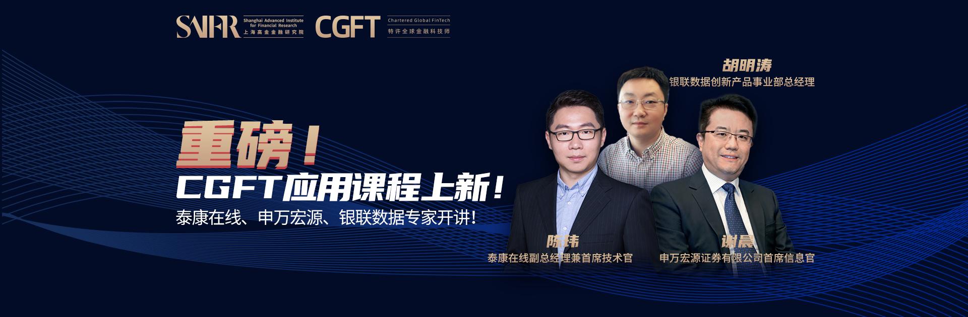 特许全球金融科技师,CGFT,金融科技师,金融科技